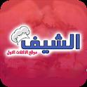 الشيف اشهي وصفات الطبخ icon
