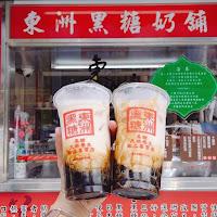 東洲黑糖奶舖
