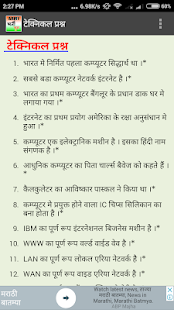Army Bharti Exam Guru (आर्मी भर्ती गुरू) for PC-Windows 7,8,10 and Mac apk screenshot 7