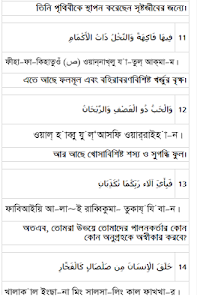 Surah Ar-Rahman Bangla screenshot 1