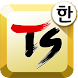 TS Korean keyboard Pro