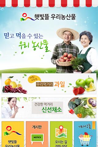 충청남도 로컬푸드 충남 우수농산물 당일배송