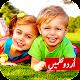 Kids Poems 2018 (Urdu) (app)