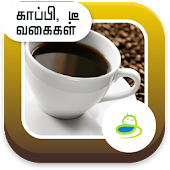 Tea and Coffee Recipes - Tamil