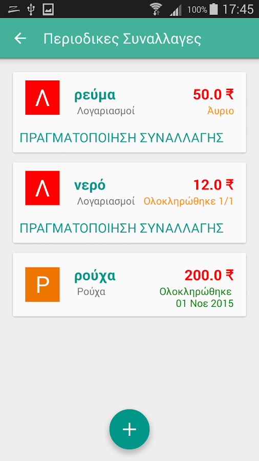 Pocket Wallet- Expense Manager - στιγμιότυπο οθόνης