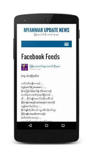 免費下載新聞APP|Myanmar Update News app開箱文|APP開箱王