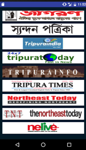 News Portal Tripura 1.1 screenshots 1