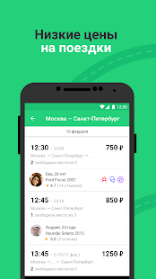 BeepCar – Safe Rideshare and Carpool Service - náhled
