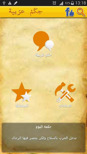 حكم وامثال عربية قديمة