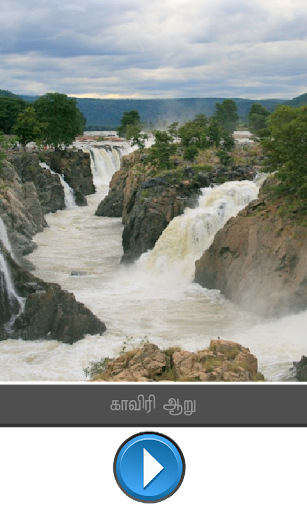 cauvery river in tamil 1.0.0 screenshots 2