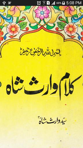 Kalaam Hazrat Syed Waris Shah