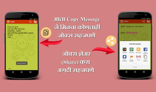 娛樂必備免費app推薦|Marathi Jokes - Hasvanuk線上免付費app下載|3C達人阿輝的APP