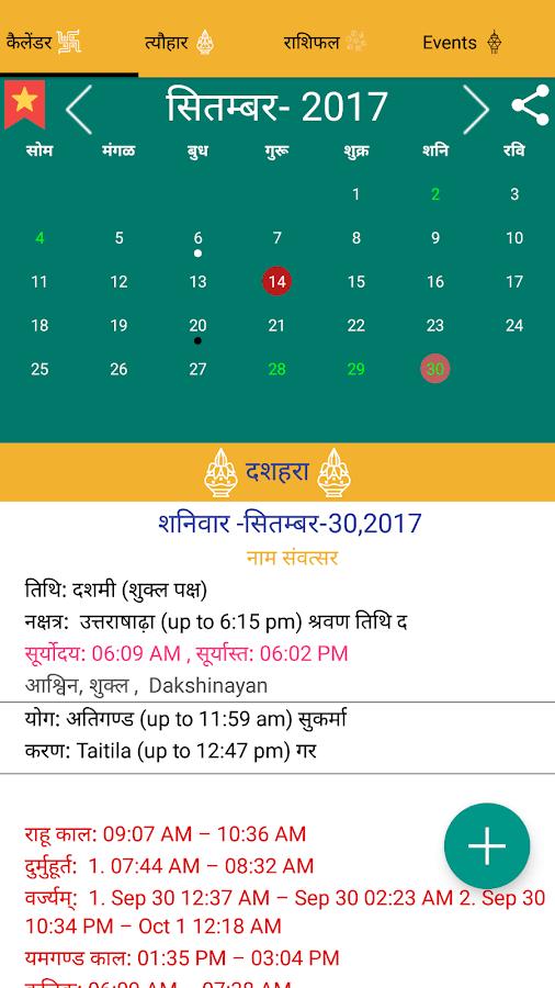 Calendar 2018 Hindu Festival