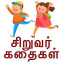 Tamil Kids Stories தமிழ் கதைகள் icon