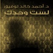 """""""لست وحدك"""" أحمد خالد توفيق"""