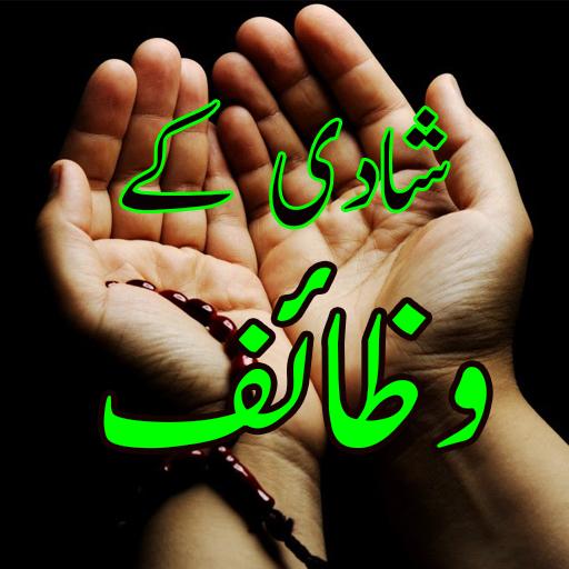 Shadi ka Wazifa - Apps on Google Play