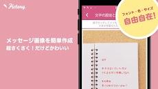 ピクトリー - 画像文字入れ♡ポエム♡プリ・ペア画♡可愛い写真加工のおすすめ画像2