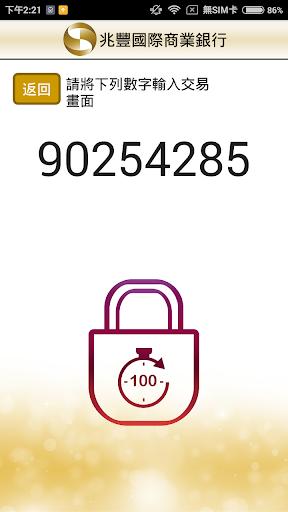 兆豐行動e碼|玩財經App免費|玩APPs