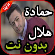 Download أغاني حمادة هلال أشرب شاي بدون نت 2019 Apk