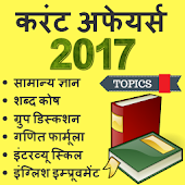GK Current Affairs Hindi 2017