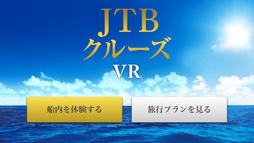 JTBクルーズVR