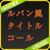 ルパン風タイトルコール LINE/Twitter対応