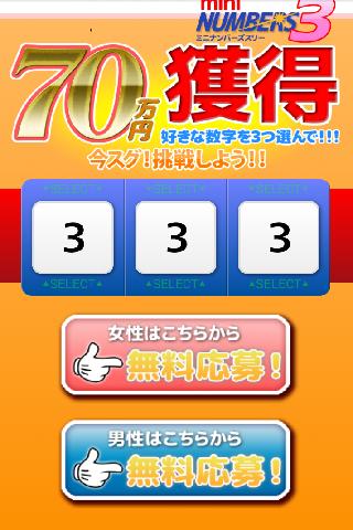 無料娱乐Appの毎日が懸賞生活!無料で応募できる懸賞アプリが登場☆|記事Game