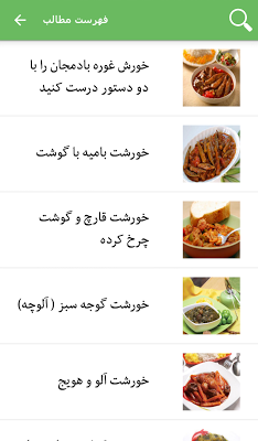 انواع خورش های خوشمزه - screenshot