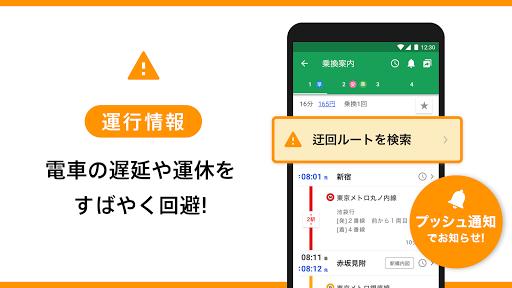 u4e57u63dbNAVITIMEu3000Timetable & Route Search in Japan Tokyo android2mod screenshots 6