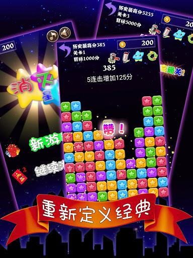 消灭星星2016: 经典版——免费单机游戏