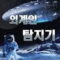 외계인 탐지기 : UFO 레이더, 귀신 탐지기, 유령 탐지기, 우주 탐색 icon