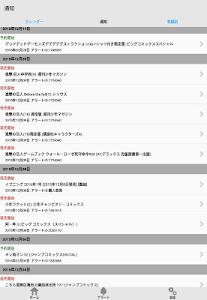 ベルアラート -コミックの新刊発売日を通知- screenshot 9