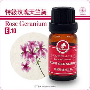 特級玫瑰天竺葵精油10ml