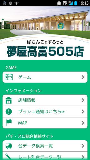 玩免費娛樂APP|下載夢屋 高富505店 app不用錢|硬是要APP