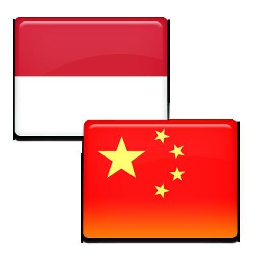 Kamus Mandarin Offline 書籍 App LOGO-APP開箱王