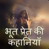 Bhut Pret Ki Kahani in Hindi