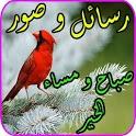 رسائل و كلمات صباح و مساء الخير جديدة icon
