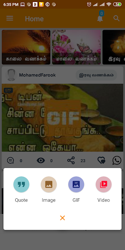 Tamil SMS & GIF Images/Videos screenshot 7