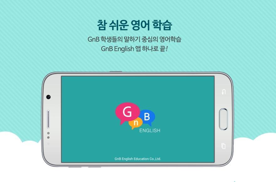 GnB English - GnB영어학원생용- screenshot