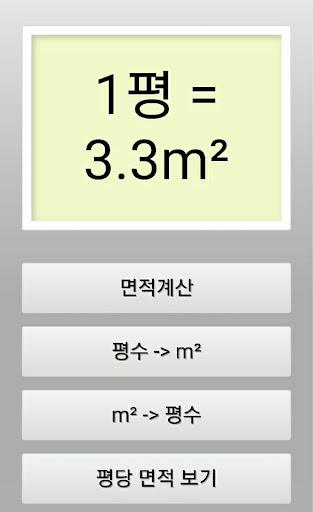 평수 제곱미터 - 쉬운 계산기