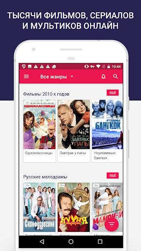 ivi – фильмы и мультики онлайн screenshot 2