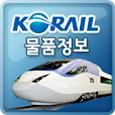 코레일 물품정보 icon