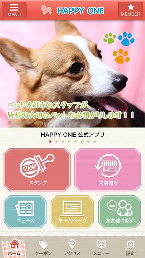 HAPPY ONE 公式アプリ
