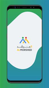 Download المرشد - Almorshed For PC Windows and Mac apk screenshot 1