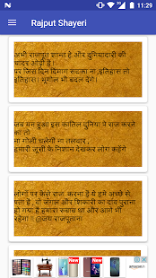 Latest Hindi Rajputana Sms - náhled