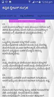 Kannada Best Statues Collections and Gaade maatu - náhled
