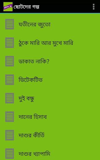 ছোটদের গল্প Bangla Golpo