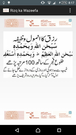 Rizq Ka Wazifa