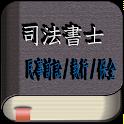 司法書士試験~民事訴訟法・民事執行法・民事保全法~に出るとこ