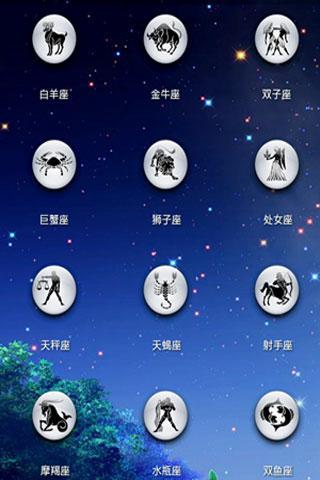 星座解码- screenshot